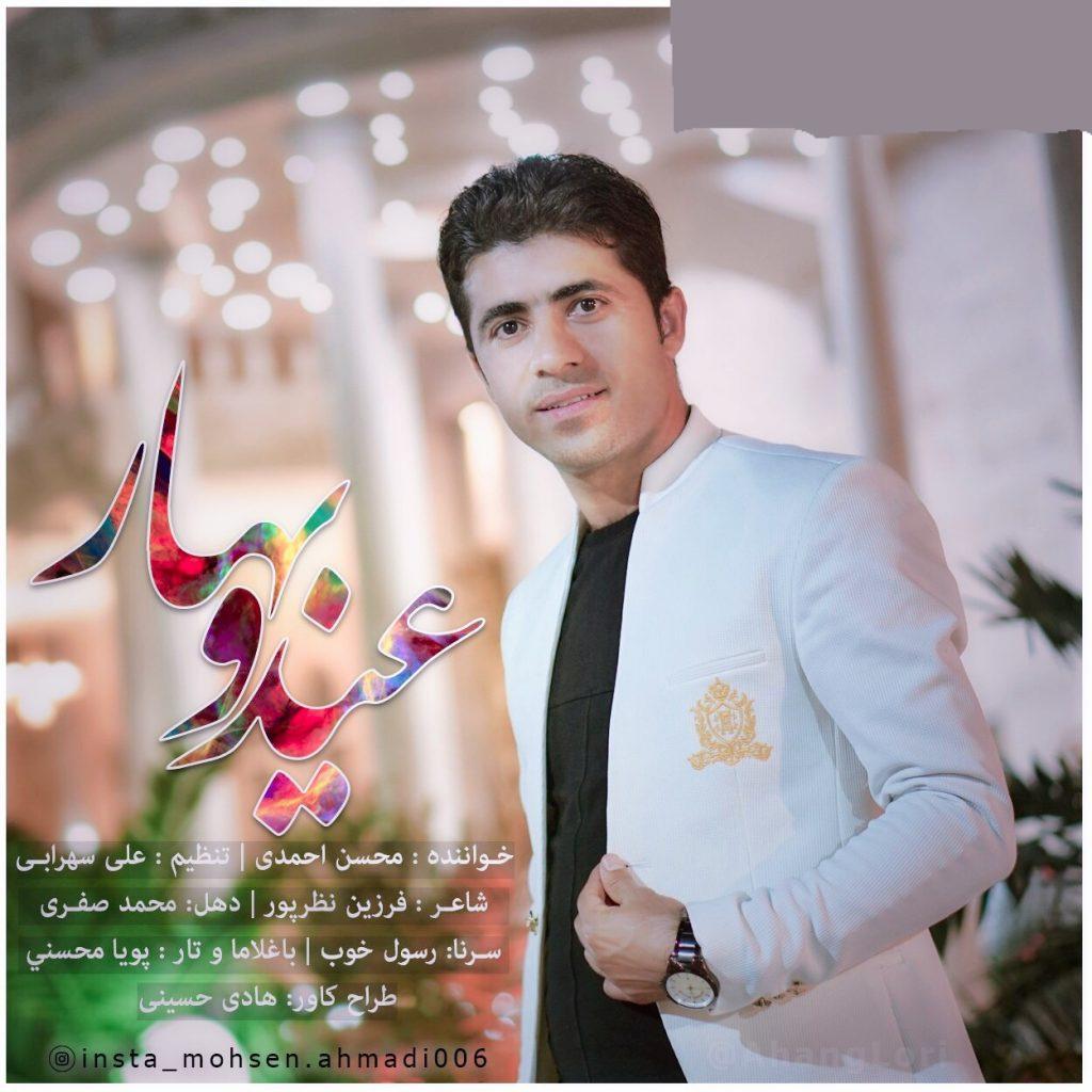 محسن احمدی عیدوبهار