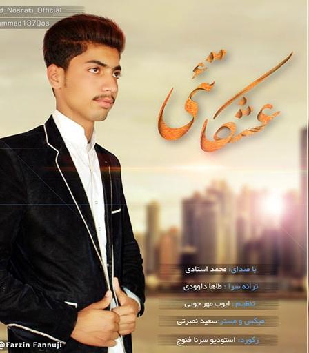 محمد استادی عشکا تئی