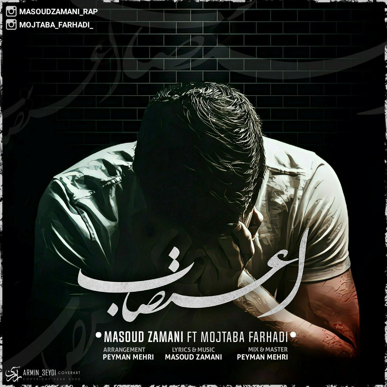 مسعود زمانی و مجتبی فرهادی اعتصاب