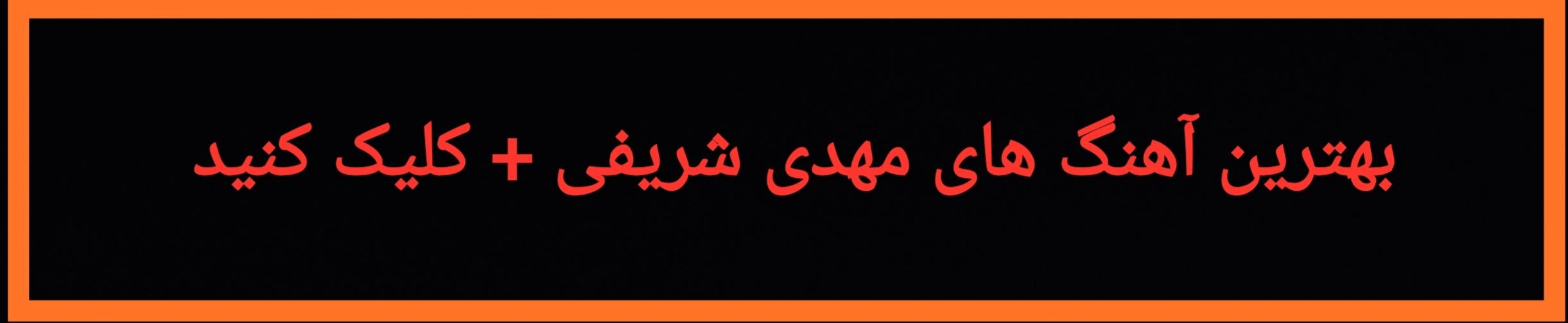 بهترین آهنگ های مهدی شریفی
