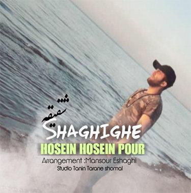 حسین حسین پور شقیقه