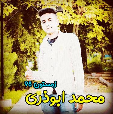 محمد ابوذری زمستون