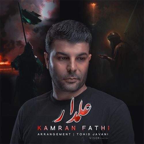 محمدرضا ابراهیم پور علمدار