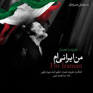 کد آهنگ پیشواز همراه اول من ایرانی ام ۲ از علیرضا عصار