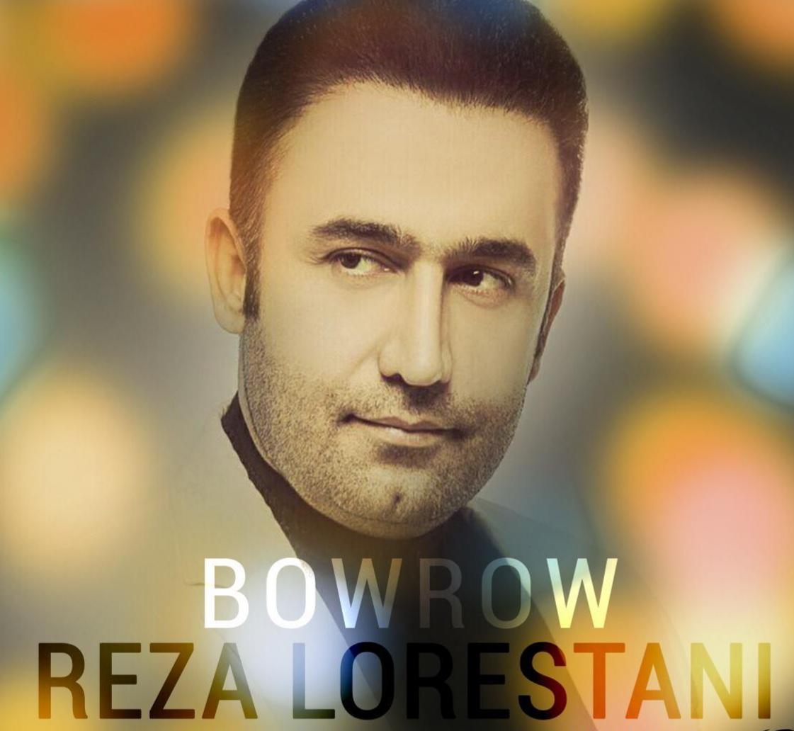 رضا لرستانی بورو