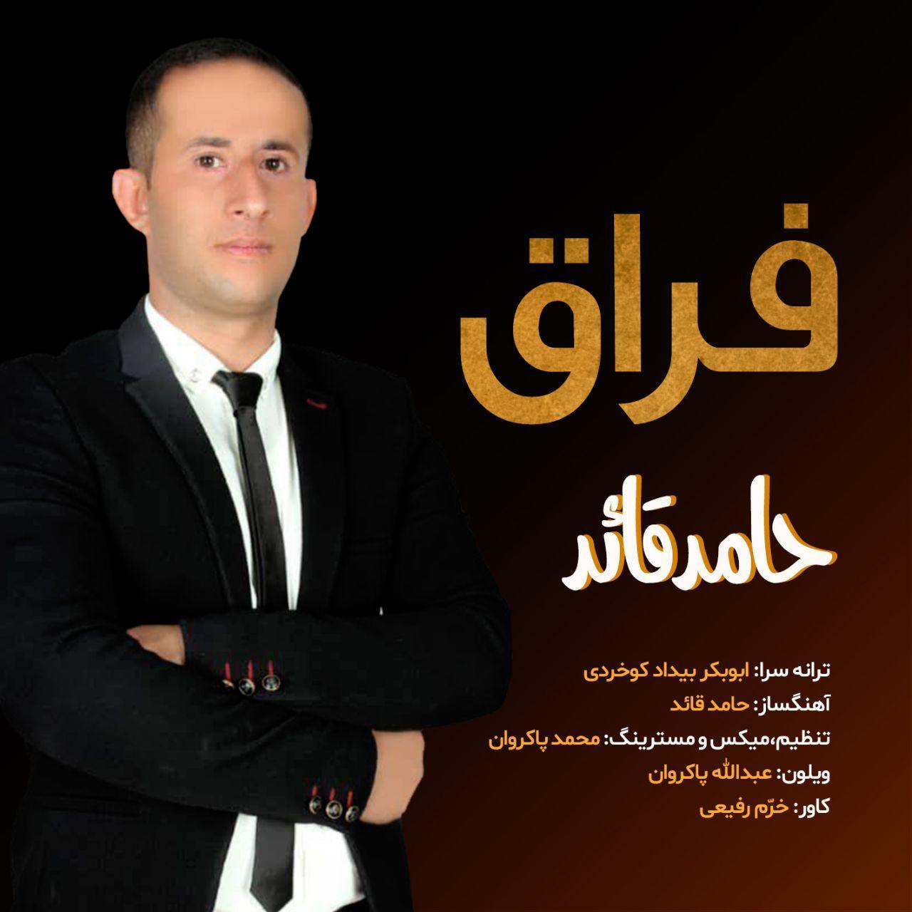 حامد قائد فراق