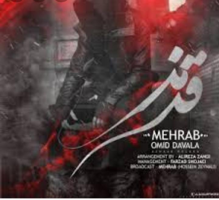 محمد ان آر قرمز