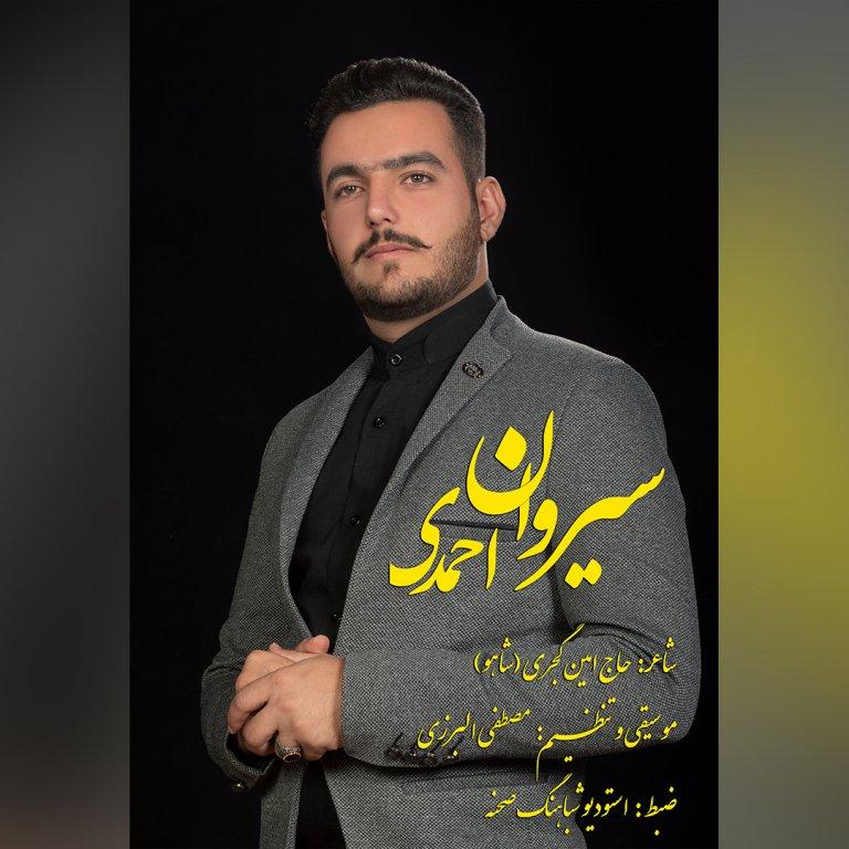 سیروان احمدی هجران