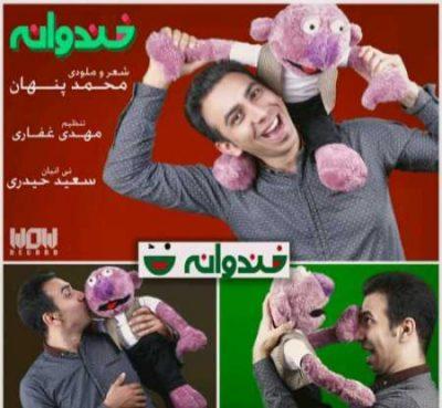 محمد پنهان خندوانه