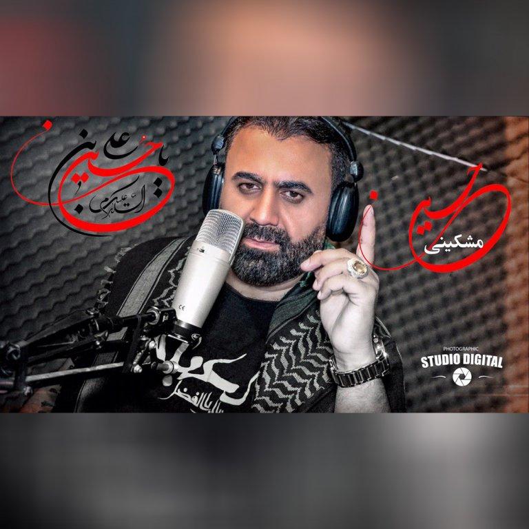 حسین مشکینی وارانه