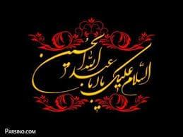 کاظم عباس پور لابه لای نیزه و سنگ