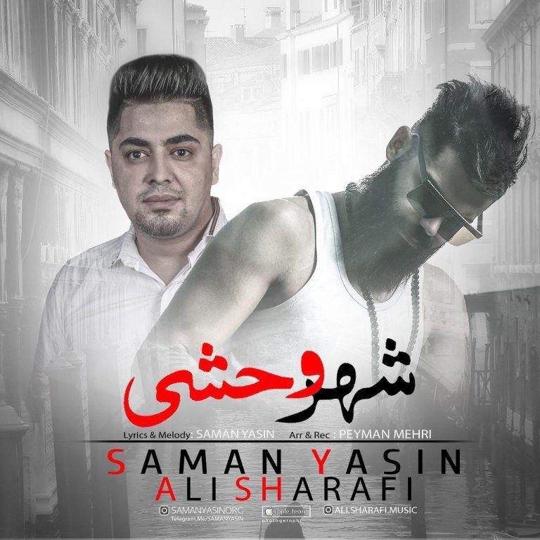 علی شرفی و سامان یاسین شهر وحشی