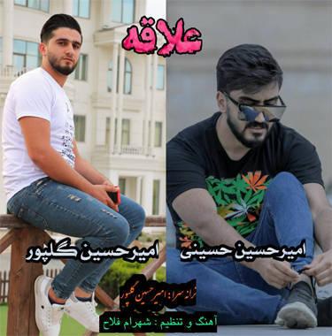 امیرحسین حسینیوامیرحسین گلپور علاقه