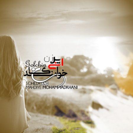 آهنگ های خوانندگان زن ایرانی