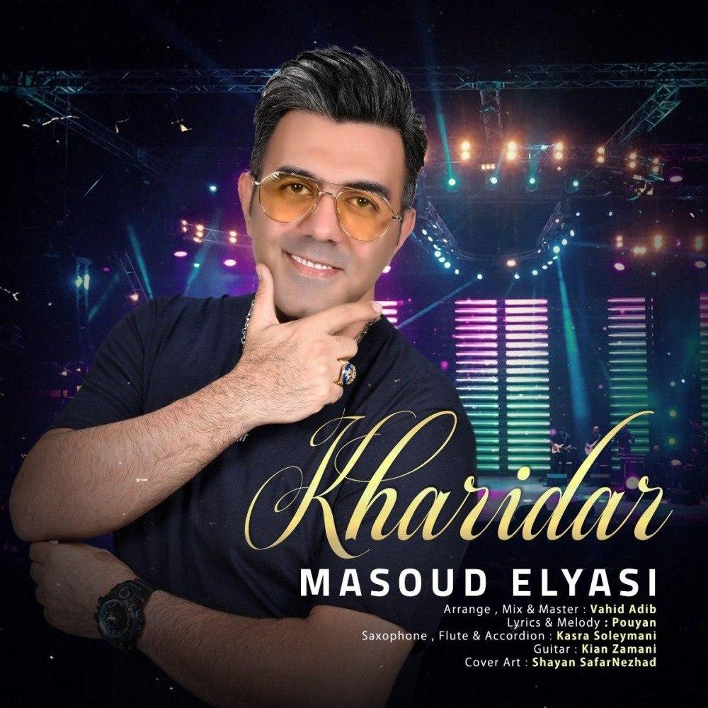 مسعود الیاسی خریدار