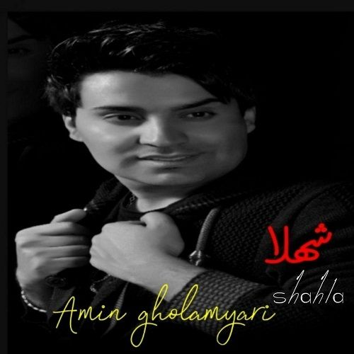 محمد امین غلامیاری شهلا