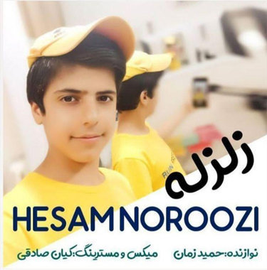 حسام نوروزی زلزله