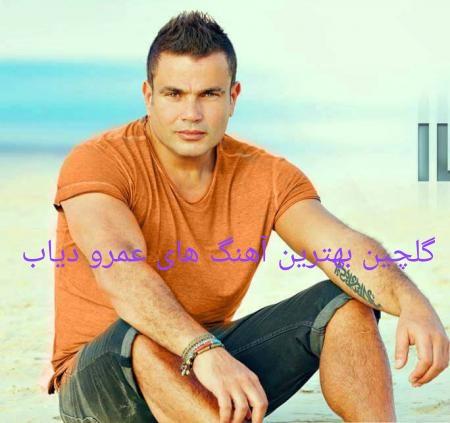 دانلود 20 آهنگ برتر عمرو دیاب