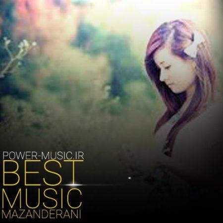 دانلود ۲۰ آهنگ برتر مازندرانی ۹۹