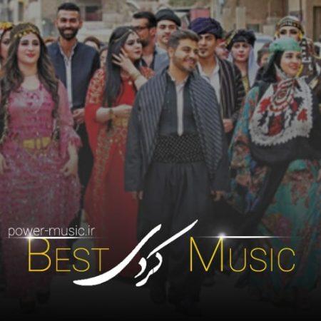 دانلود بهترین آهنگ های کردی آذر ۹۹
