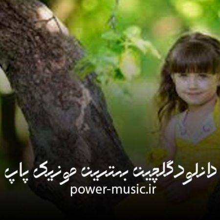 دانلود بهترین آهنگ های آذر ماه ۹۹
