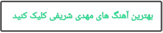 بهترین های مهدی شریفی