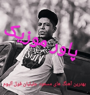 دانلود گلچین بهترین آهنگ های مسعود جلیلیان 99 (فول آلبوم)