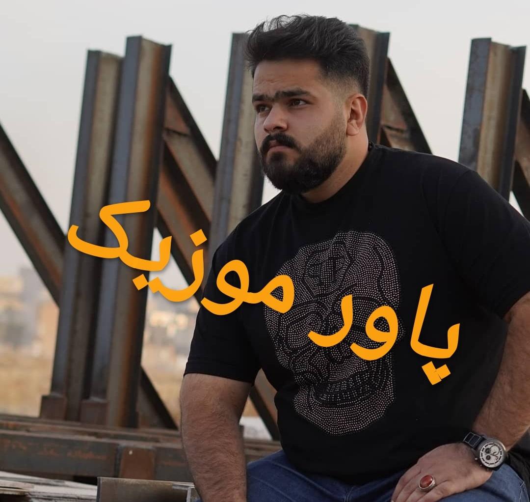 آهنگ های مهدی شریفی