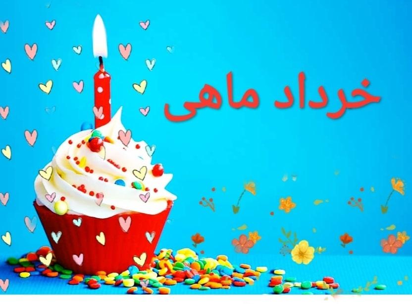 دانلود جدیدترین آهنگ های تولدت مبارک برای خردادی ها