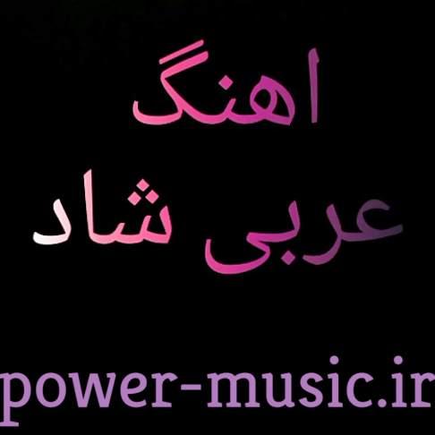 گلچین آهنگ های شاد عربی
