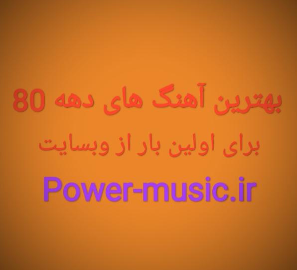 دانلود گلچین 100 آهنگ معروف دهه 80