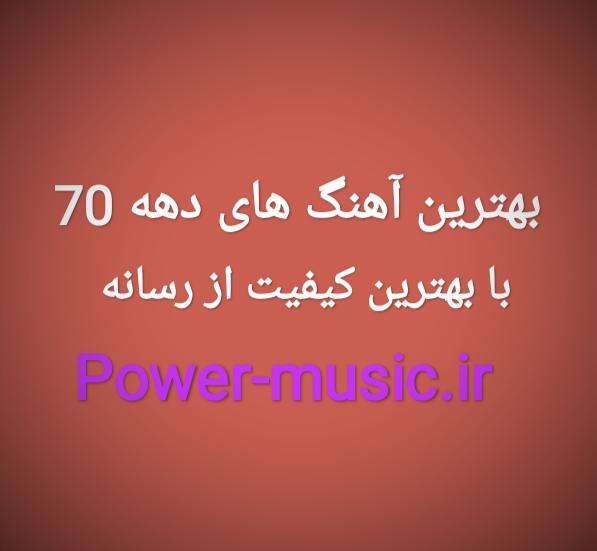 دانلود گلچین 100 آهنگ برتر دهه 70