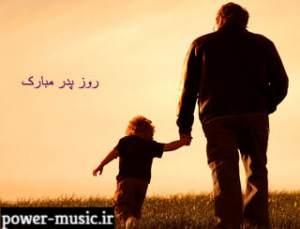 گلچین آهنگ های پدر