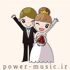 آهنگ های شاد لری مخصوص عروسی