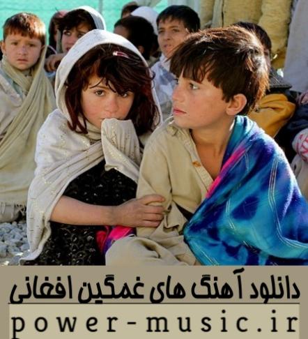گلچین آهنگ های غمگین افغانی
