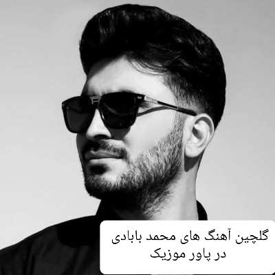دانلود گلچین آهنگ های محمد بابادی