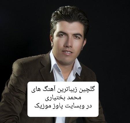 دانلود گلچین زیباترین آهنگ های محمد بختیاری