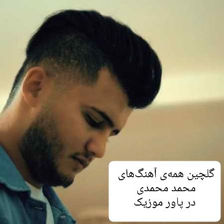 دانلود گلچین همه ی آهنگ های محمد محمدی