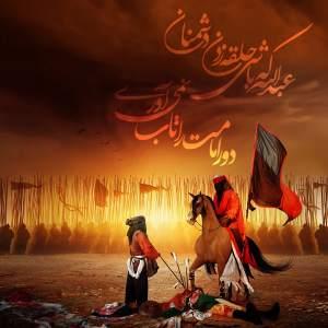 گلچین نوحه های ویژه شب پنجم محرم 1400
