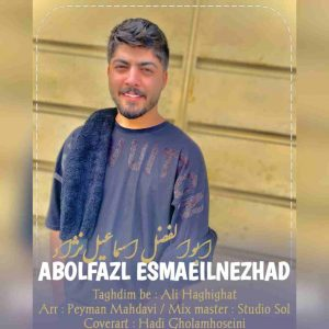 ابولفضل اسماعیل نژاد