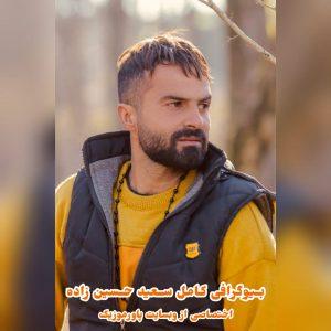 بیوگرافی کامل سعید حسین زاده